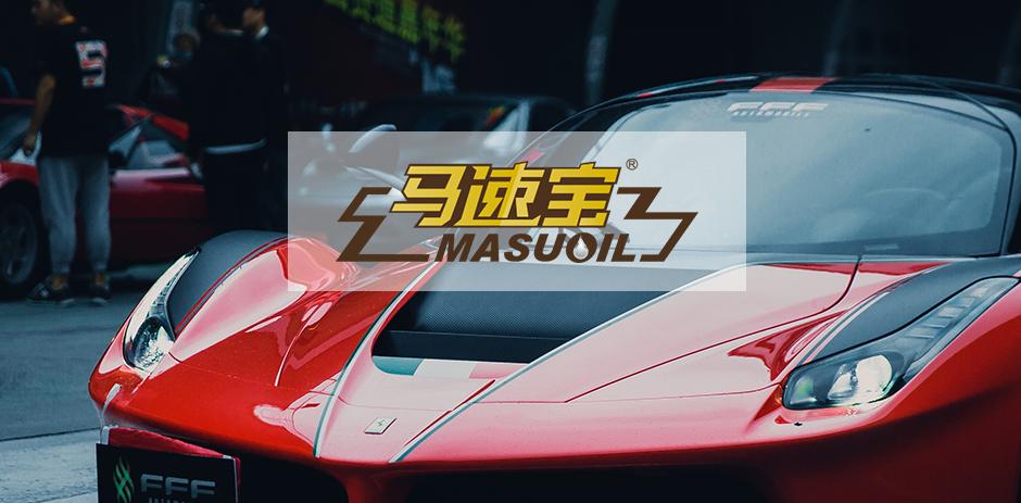 马速宝-汽车润滑油行业