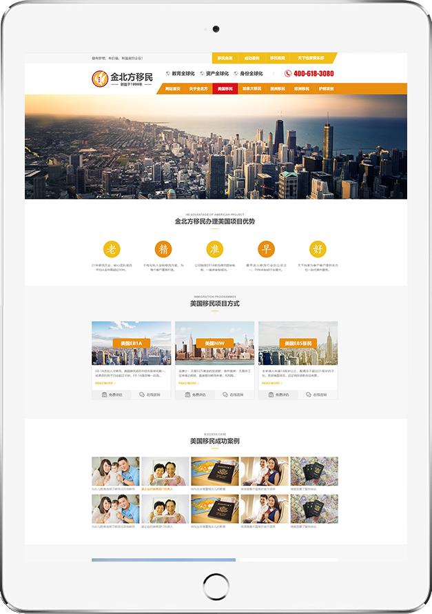 北京网站设计案例-金北方移民