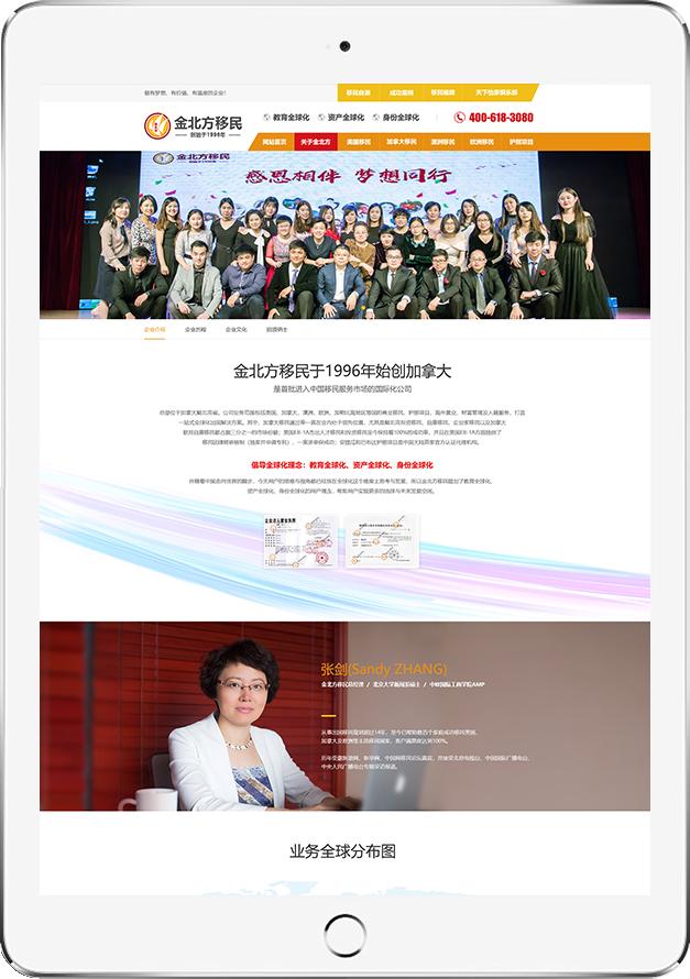 北京网站制作-金北方移民