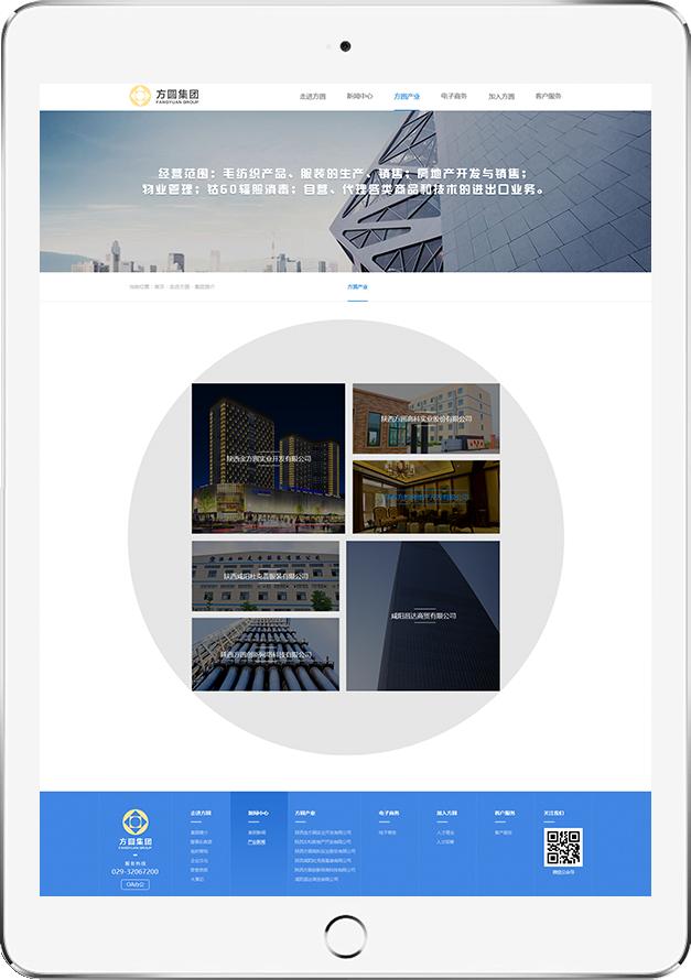北京网站建设-方圆集团