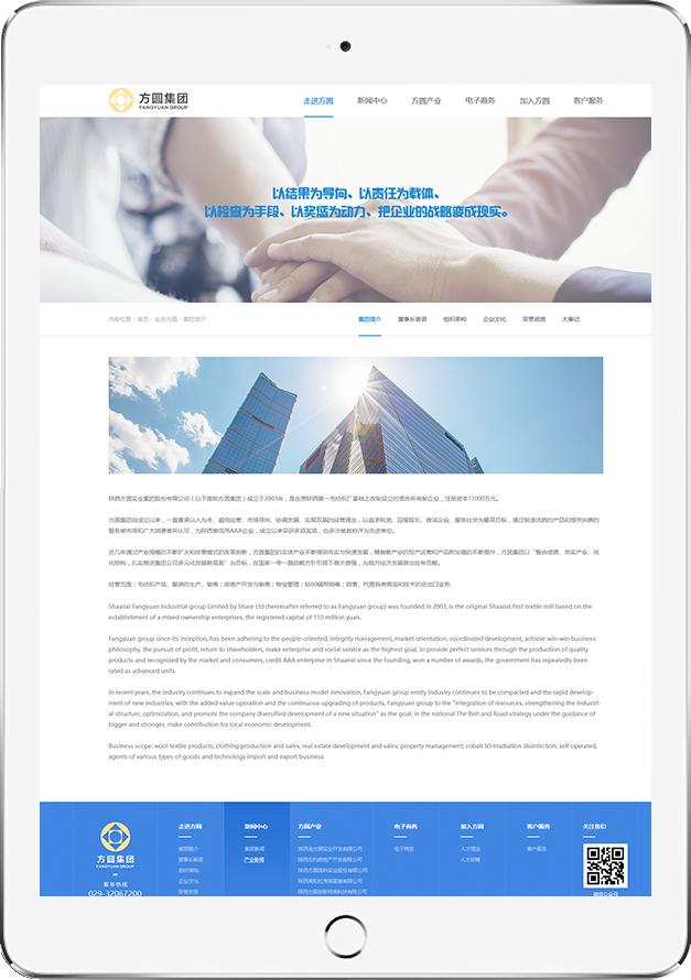 北京网站制作-方圆集团