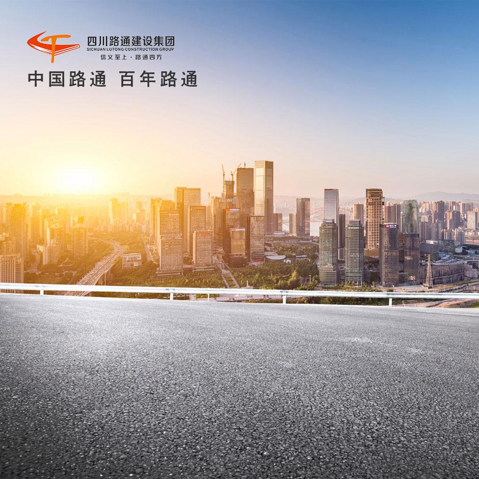 路通建设集团-道路工程行业