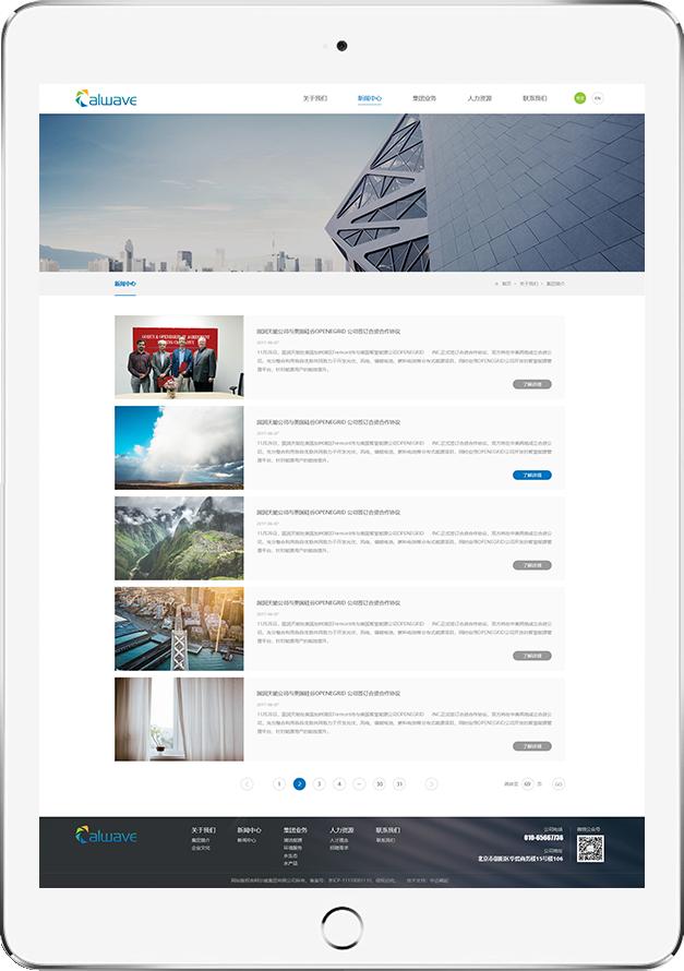 北京网站建设案例-柯尔威集团