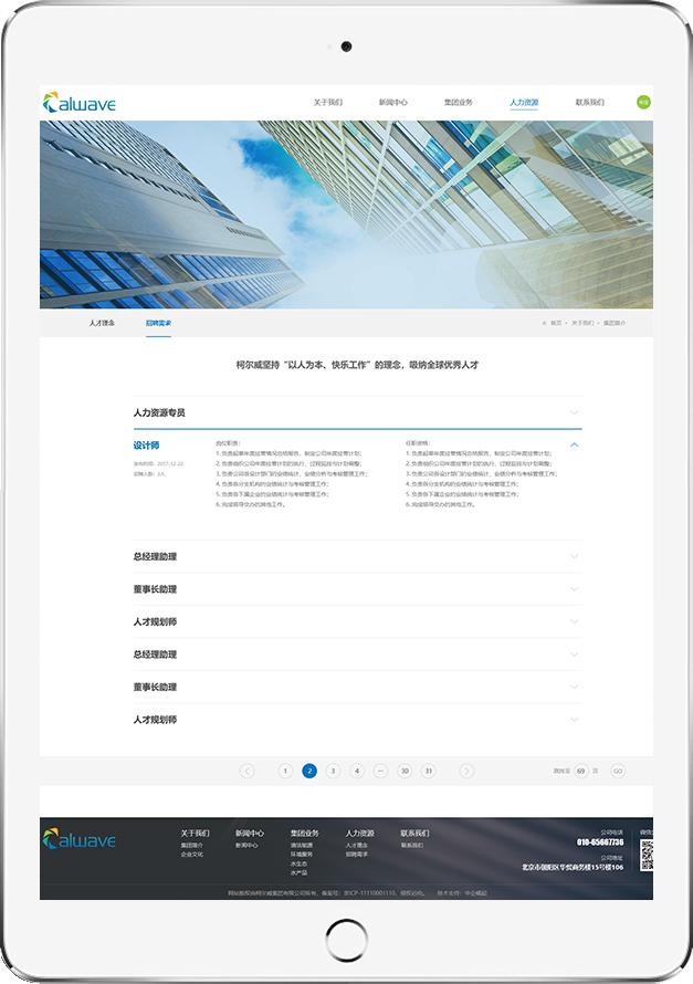 北京网站制作案例-柯尔威集团