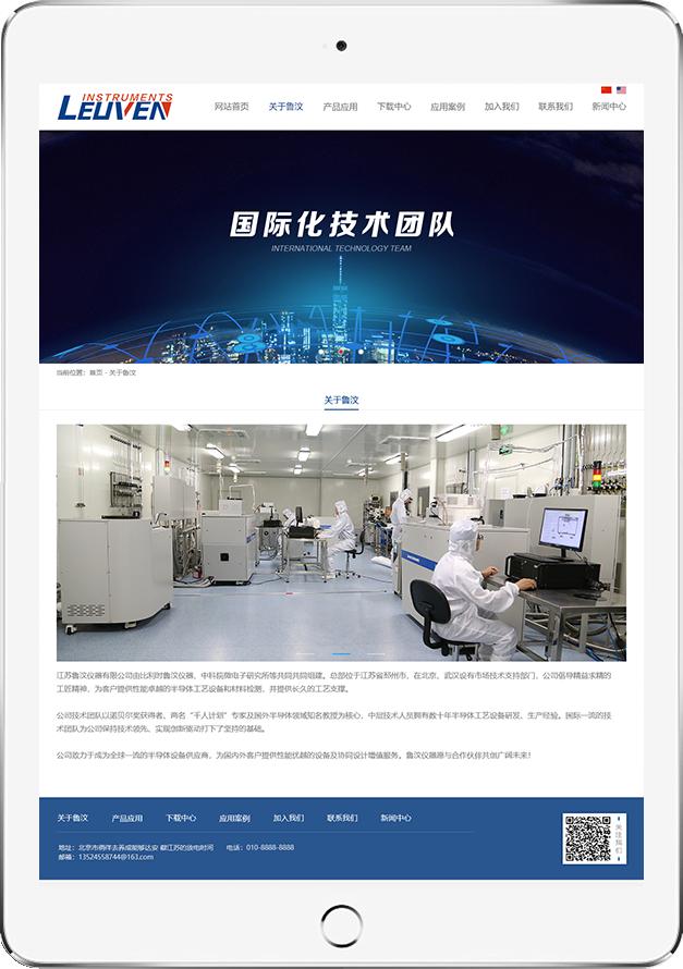 北京网站建设案例-鲁汶仪器