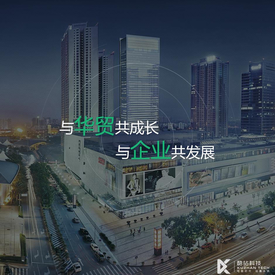 华贸物业集团-房地产行业