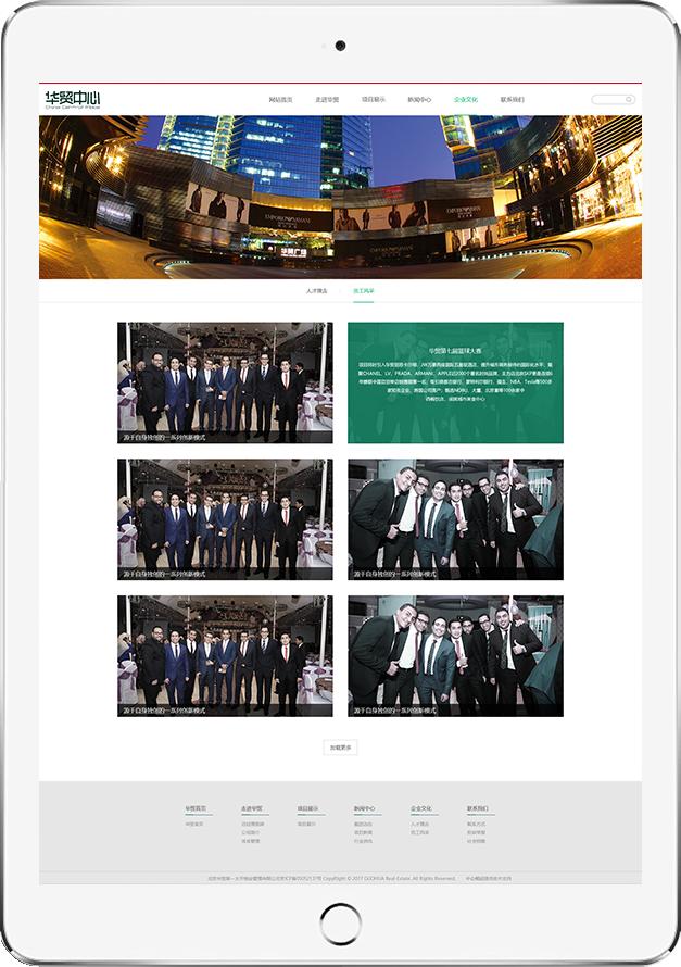 北京网站设计案例-华贸物业