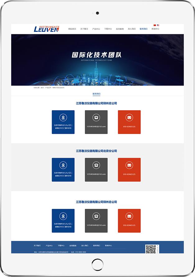 北京网站制作案例- 鲁汶仪器