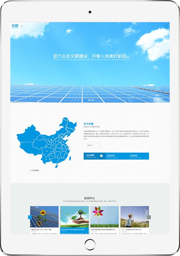 北京网站设计案例-东腾集团