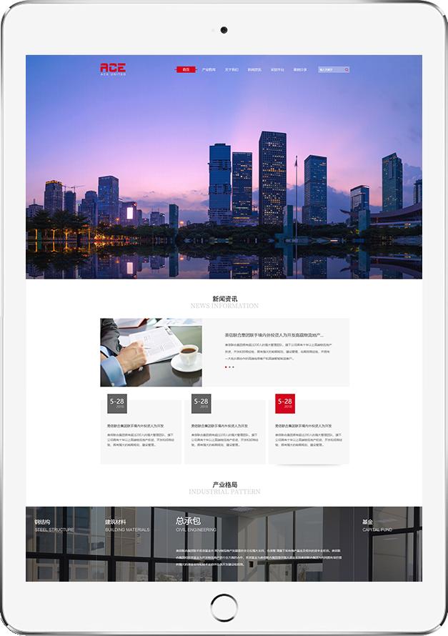 北京网站设计案例-美信联合集团