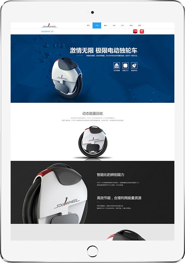 北京网站制作-索罗威尔官网设计