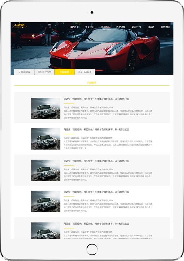 北京网站制作-马速宝润滑油