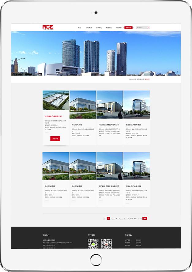 北京网站建设案例-美信联合