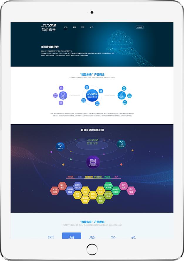 北京网站设计案例-天鸿在线科技