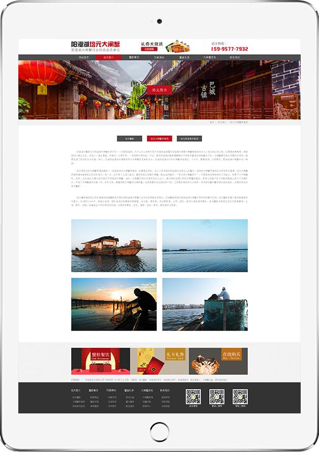 北京网站建设案例-培元大闸蟹官网