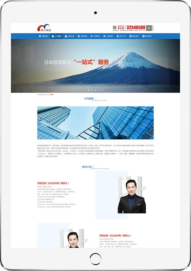 北京网站制作案例- 明天移民