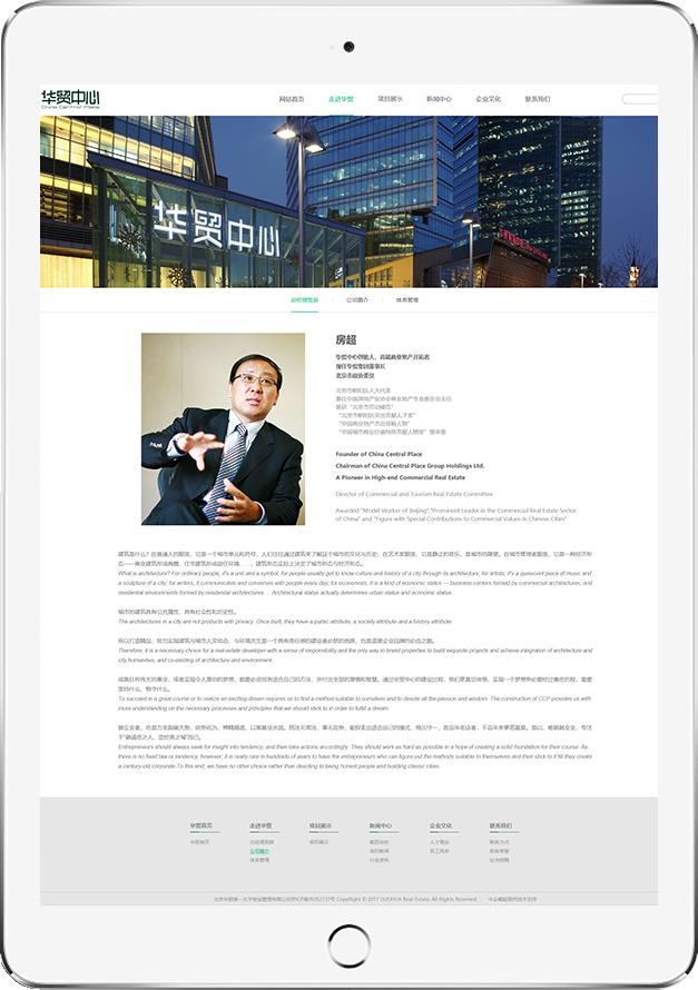 北京网站制作案例-华贸物业