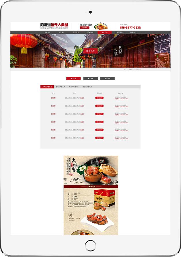 北京网站设计案例-培元大闸蟹